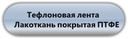 лакоткань, тефлоновая лента